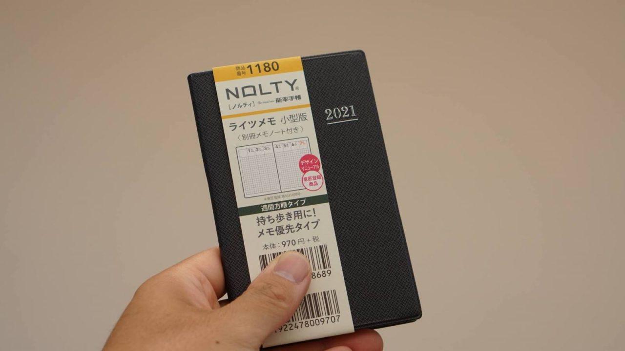 NOLTYライツメモ小型版2021年版