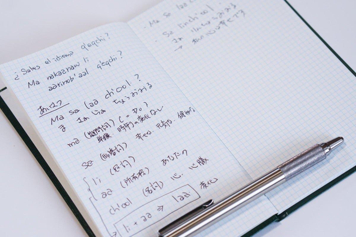 ケクチ語講座のメモノート